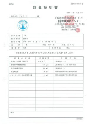環境測定センター認定計量証明書