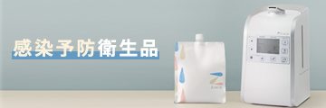 感染予防衛生品キャンペーン